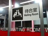 20080624-JR京葉線・舞浜駅・待合室-2234-DSC00140