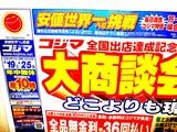 20080420-モリシア・LABI津田沼・ヤマダ電機-1507-DSC07924