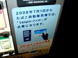 20080428-タスポ・taspo・成人識別ICカード-2015-DSC08810