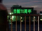 20070801-船橋市浜町・船橋港親水公園花火大会-1919-DSC08866