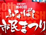 20070801-船橋市浜町・船橋港親水公園花火大会-1632-DSC08686