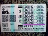 20081228-船橋市・中山競馬場・有馬記念-2023-645880