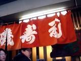 20081230-東京都中央卸売市場・築地市場-1025-DSC07238