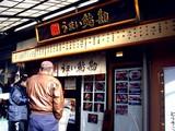20081230-東京都中央卸売市場・築地市場-1030-DSC07275
