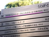 20081230-ららぽーとTOKYO-BAY・みずほIBS-1303-DSC07562