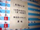 20081230-JR東日本・年末年始ダイヤ-1223-DSC07524