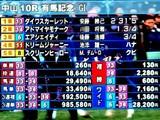 20081228-船橋市・中山競馬場・有馬記念-1541-DSC06508T
