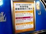 20081226-ららぽーとTOKYO-BAY・年末年始-0851-DSC06045