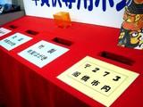 20081229-船橋郵便局・年賀状-1513-DSC06555