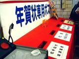 20081229-船橋郵便局・年賀状-1441-DSC06547
