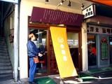 20081230-東京都中央卸売市場・築地市場・吉野家-1034-DSC07288
