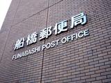 20081229-船橋郵便局・年賀状-1515-DSC06564