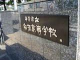 20070915-千葉県立船橋高校-1023-DSC03236