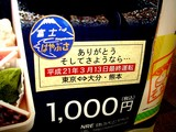 20090304_JR東京駅_寝台特急はやぶさ_富士_駅弁_2207_DSC04999
