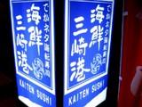 20090208_京樽_回転寿司_海鮮三崎港_050