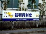 20080113-市川市鬼高・千葉県地方裁判所・裁判員制度-1523-DSC04382