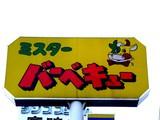 20040923_船橋市夏見1_ターミスバーベキュー_DSC05665