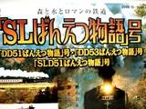 20061011_JR東日本_磐越西線_SL_2024_DSC05900