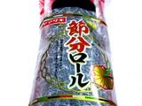 20090203_節分_恵方巻_東北東_菓子_2335_DSC01150
