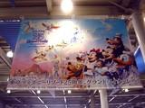 20090127_東京ディズニー_キャスティングフェア_0946_DSC00607