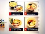 20090617_JR東海_JR東京駅_東京ラーメンストリート_2043_DSC01160