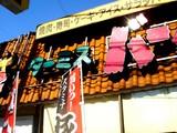 20090116_船橋市夏見1_ターミスバーベキュー_1151_DSC00132