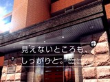 20081201_愛媛県_サントノーレ松前マンションギャラリー_110
