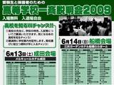20090614_三井ガーデンホテルズ_高等学校一斉説明会_010
