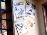 20081201_千葉市幕張本郷5_チャイナハウス桂花楼_嵐_050