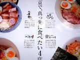 20090617_JR東海_JR東京駅_東京ラーメンストリート_2037_DSC01122