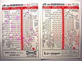 20090312_JR東日本_JR南船橋駅_時刻表_改定_0030_DSC05629E
