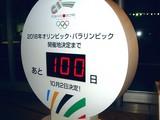 20090624_2016年東京オリンピック_東京国際フォーラム_2111_DSC01836
