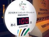 20090624_2016年東京オリンピック_東京国際フォーラム_2111_DSC01835