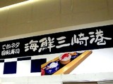 20090208_京樽_回転寿司_海鮮三崎港_010