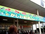 20090505_船橋市若松1_船橋競馬場_かしわ記念_1254_DSC05724