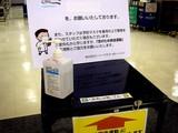 20090516_新型インフルエンザウイルス_PC-DEPO_1341_DSC07907