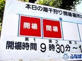 20090510_ふなばし三番瀬海浜公園_潮干狩り_1026_DSC06192
