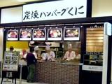 20090616_ららぽーとTOKYO-BAY_炭火ビーフハンバーグくに_050