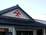 20090601_諏訪商店_房の駅_232