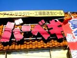 20090116_船橋市夏見1_ターミスバーベキュー_1151_DSC00131