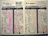 20090312_JR東日本_JR南船橋駅_時刻表_改定_0028_DSC05625E