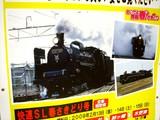 20090211_JR京葉線_千葉みなと駅_SL_C57-180_1236_DSC02537