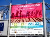 20070922-千葉市・幕張メッセ・東京ゲームショー-1010-DSC04775