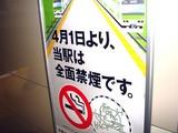 20090304_JR東日本_首都圏禁煙_喫煙所廃止_2206_DSC04995