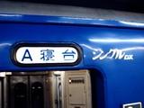 20061026_JR_寝台特急富士_寝台特急はやぶさ_1800_DSC07411