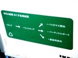 20090117_IKEA船橋_生クリスマスツリー_返却_1626_DSC00088