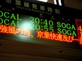 20090213_JR京葉線_内房線_外房線_電車遅れ_DSC02944