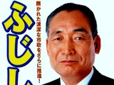 20050612_船橋市長選挙_選挙ポスター_藤代孝七_DSC00749T