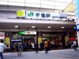 20081012-鉄道_JR東日本_JR千葉駅_1227-DSC04885