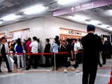 20090617_JR東海_JR東京駅_東京ラーメンストリート_2045_DSC01166